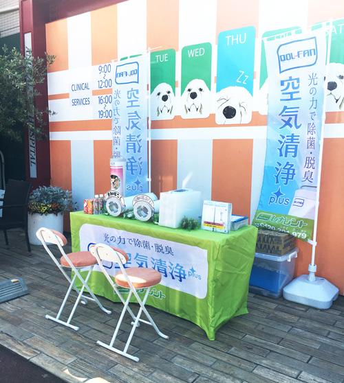 神奈川県内 動物病院での展示会のお知らせ