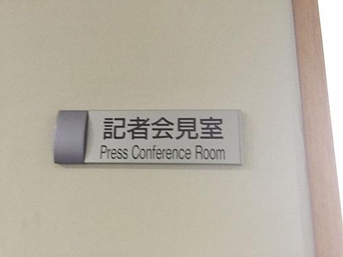 記者会見室