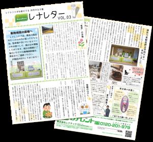 """""""レナレントがお届けする 四季のお手紙 「レナレター VOL.03」"""