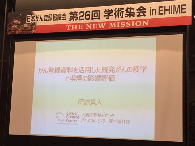 日本がん登録協議会