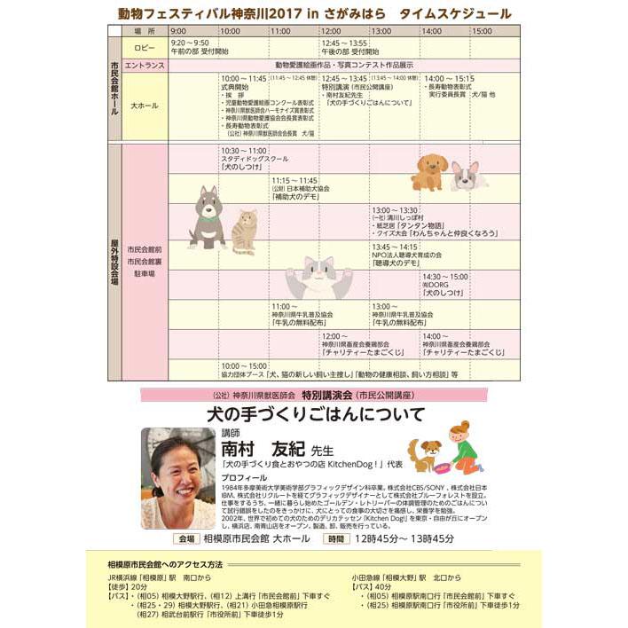 動物フェスティバル神奈川2017 in さがみはら