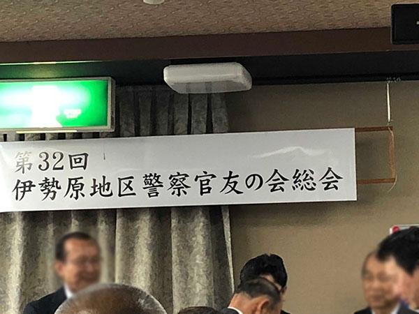伊勢原地区警察官友の会の総会