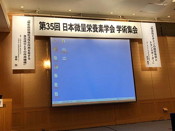 日本微量栄養素学会