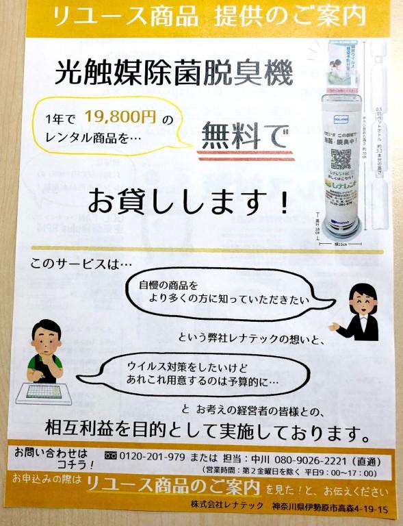 ウイルス対策にリユース品