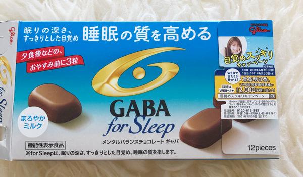 「睡眠の質を高める」チョコ